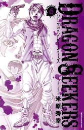DRAGON SEEKERS(6)
