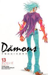 ダイモンズ(13)