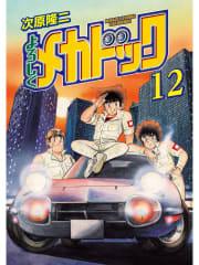 よろしくメカドック オリジナル版(12)