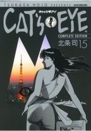 CAT'S EYE 完全版(15)