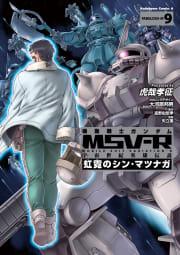 機動戦士ガンダム MSV-R 宇宙世紀英雄伝説 虹霓のシン・マツナガ9巻