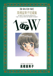 高橋留美子短編集 1orW(ワンオアダブル)