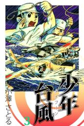 少年台風(3)