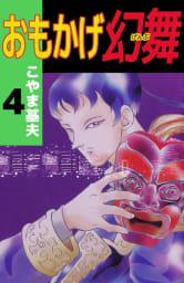 おもかげ幻舞(4)