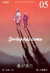 春が来た【合冊版】(5)