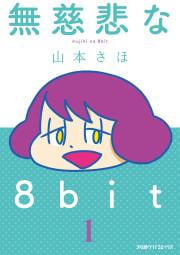 無慈悲な8bit