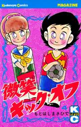 微笑キック・オフ(4)