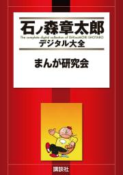 まんが研究会 【石ノ森章太郎デジタル大全】