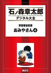 草壁署迷宮課 おみやさん 【石ノ森章太郎デジタル大全】(4)