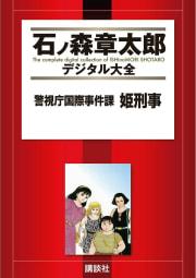 警視庁国際事件課 姫刑事 【石ノ森章太郎デジタル大全】