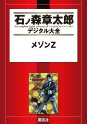 メゾンZ 【石ノ森章太郎デジタル大全】