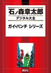 ガイ・パンチ シリーズ 【石ノ森章太郎デジタル大全】