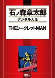 THEシークレットMAN 【石ノ森章太郎デジタル大全】