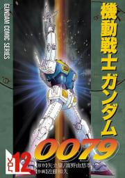 機動戦士ガンダム0079 VOL.12