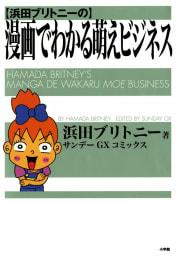 浜田ブリトニーの漫画でわかる萌えビジネス