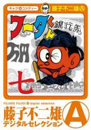 フータくん(7)