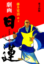 劇画 日蓮
