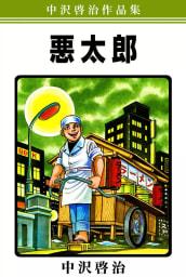 中沢啓治作品集「悪太郎」