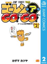 ゴーレム・ア・GO! GO!(2)