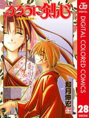 るろうに剣心―明治剣客浪漫譚― カラー版(28)