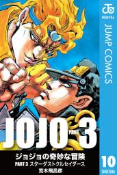 ジョジョの奇妙な冒険 第3部 モノクロ版(10)