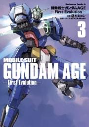 機動戦士ガンダムAGE -First Evolution-(3)