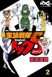 家族戦隊ノック5(2)