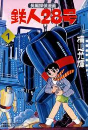 長編探偵漫画版 鉄人28号