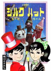 少女探偵シルクちゃんハットちゃん