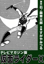 テレビマガジン版 仮面ライダーX