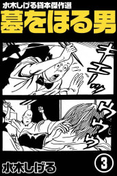 水木しげる貸本傑作選 墓をほる男(3)