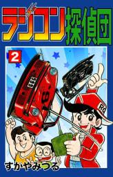 ラジコン探偵団(2)