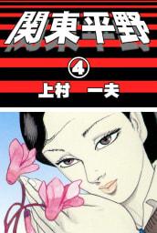 関東平野(4)