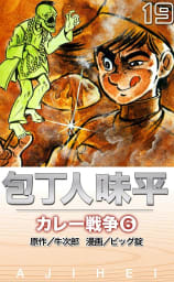 包丁人味平 カレー戦争(6)