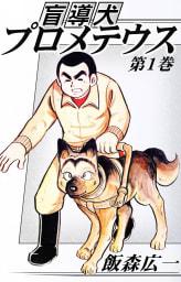 盲導犬プロメテウス