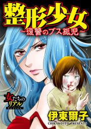 整形少女~復讐のブス孤児~【第3話】復讐の終わり