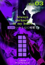 いつも心に暗闇を【完全版】 3巻