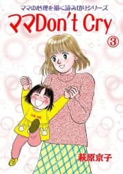 ママDon't Cry(3)