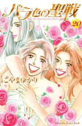 バラ色の聖戦(20)