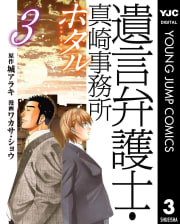 遺言弁護士・真崎事務所 ホタル(3)