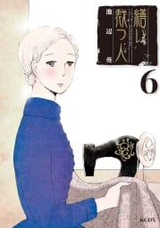 繕い裁つ人(6)