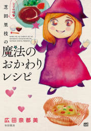 ママの味・芝田里枝の魔法のおかわりレシピ