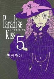 Paradise Kiss 5巻