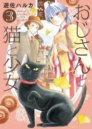 おじさんと猫と少女(3)