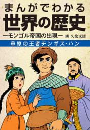 まんがでわかる世界の歴史 草原の王者チンギス・ハンーモンゴル帝国の出現ー
