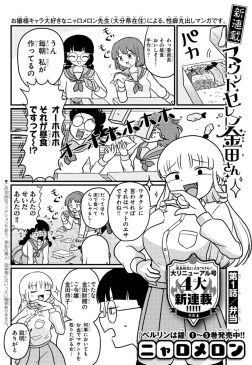 マウントセレブ金田さん