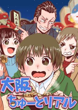大阪ちゅーとリアル