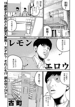 レモンエロウ(読切)
