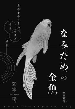 なみだめの金魚