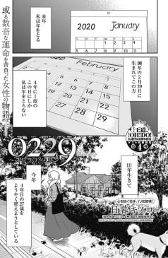 0229~スロウリィ・ロング・ライフ~